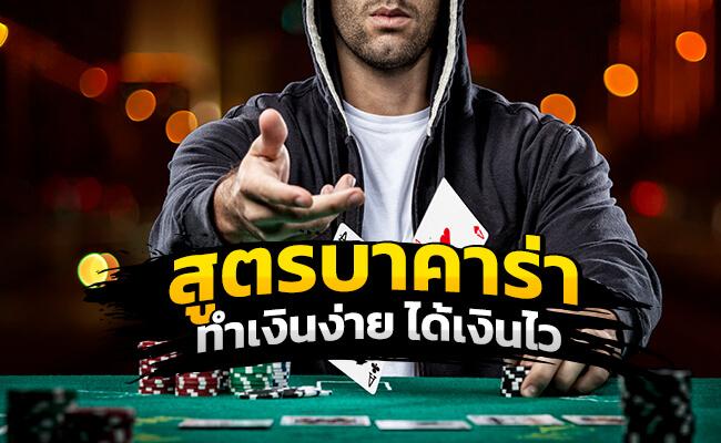สูตรบาคาร่าออนไลน์ เป็นเว็บยอดนนิยมอันดับ 1 ของประเทศไทย